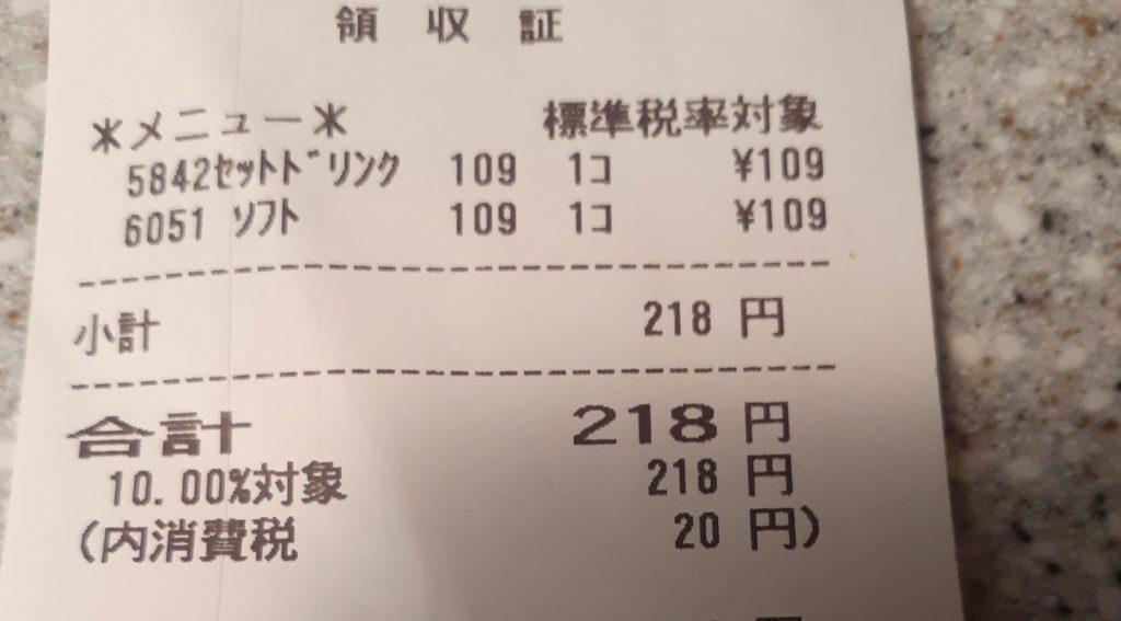ガストドリンクバー99円クーポン