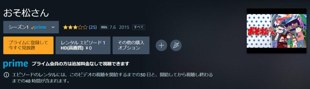 SnowManおそ松さん映画,動画無料,amazon