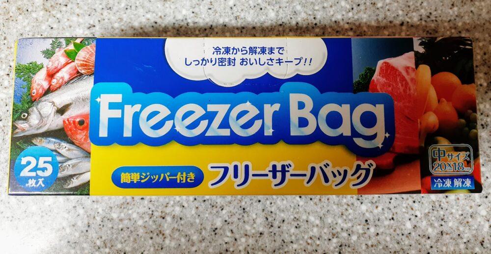 業務スーパー,フリーザーバッグ